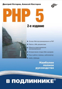 PHP 5. В подлиннике